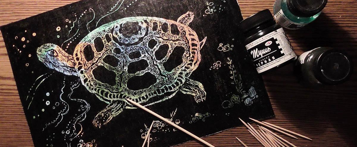 Рисуем подводный мир в технике граттаж