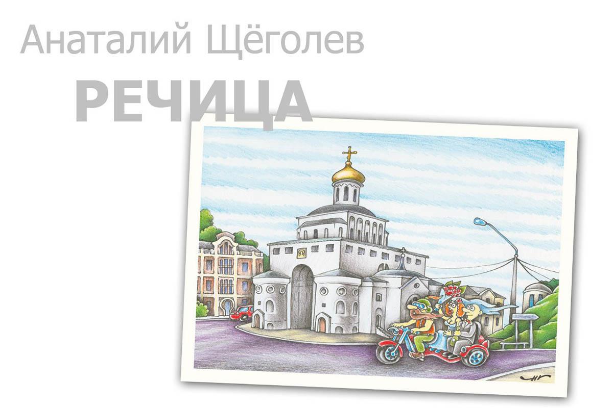 Открытки проект города россии, сделать